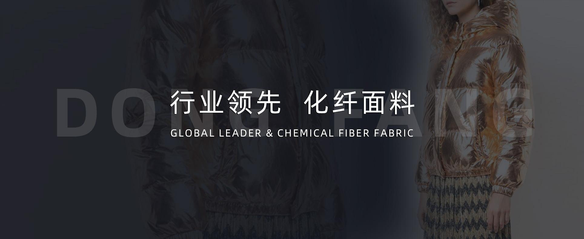 江苏东昉纺织科技有限公司